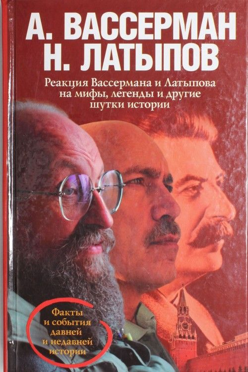 Reaktsija Vassermana i Latypova na mify, legendy i drugie shutki istorii