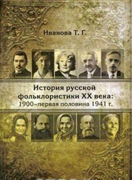 Istorija russkoj folkloristiki XX veka. 1900-pervaja polovina 1941 g.
