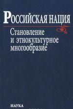 Rossijskaja natsija. Stanovlenie i etnokulturnoe mnogoobrazie