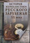 Istorija zhurnalistiki Russkogo zarubezhja XX veka. Konets 1910-kh - nachalo 1990-kh godov