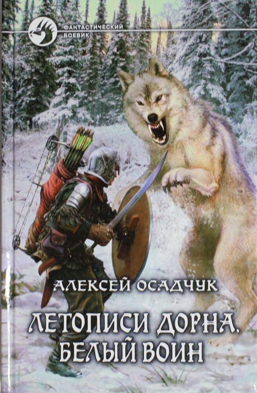 Летописи Дорна. Белый воин