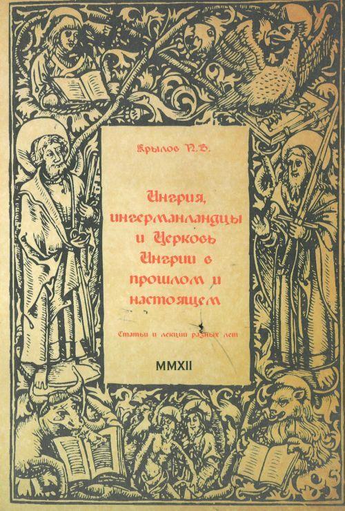 Ingrija, ingermanlandtsy i Tserkov Ingrii v proshlom i nastojaschem