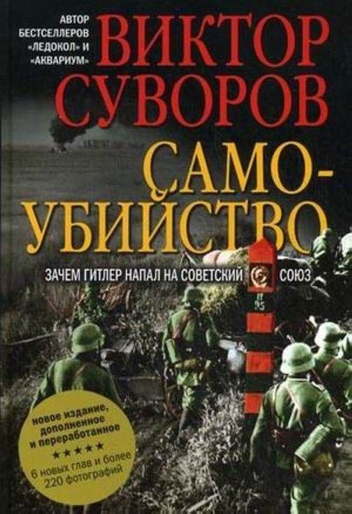 Samoubijstvo. Zachem Gitler napal na Sovetskij Sojuz?