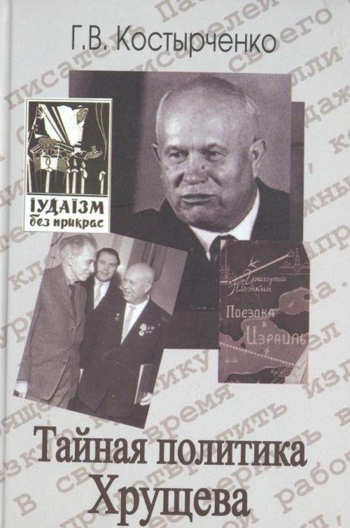 Тайная политика Хрущева
