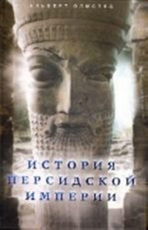 Istorija Persidskoj imperii