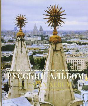 Russkij albom. Interery Rossii v fotografijakh Fritsa fon der Shulenburga Otdelnye proekty