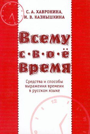 Vsemu svoe vremja. Sredstva i sposoby vyrazhenija vremeni v russkom jazyke.
