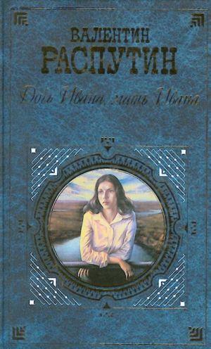 Ivanin tytär, Ivanin äiti.