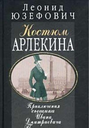 Kostjum Arlekina. Serija: Prikljuchenija syschika Ivana Dmitrievicha Putilina.