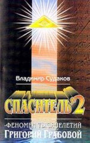 Spasitel 2. Teorija i praktika realnogo gumanizma Grigorija Grabovogo.
