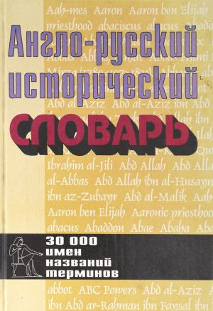 English-Russian Historical Dictionary: 30 000 names,