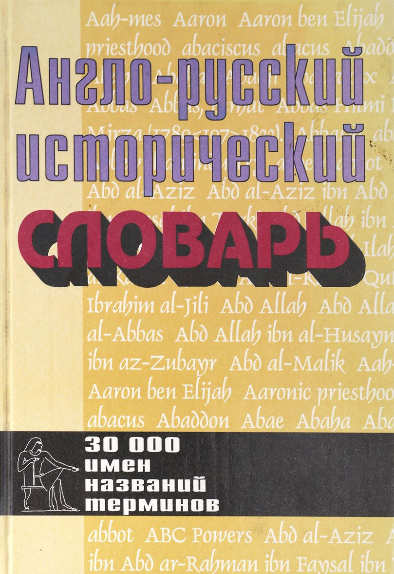 Anglo-russkij istoricheskij slovar: 30000 imen, nazvanij, terminov.