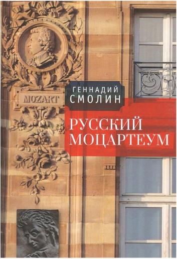 Russkij Motsarteum
