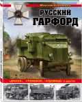 "Russkij Garford: ""Drakon"", ""Gromoboj"", ""Chudovische"" i drugie"