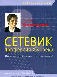 Setevik - professija XXI veka
