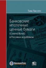 Bankovskie ipotechnye tsennye bumagi (Sovered Bonds) v Rossii i za rubezhom