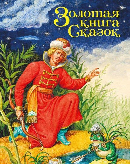 Золотая книга сказок. Принц