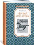 Chjornyj krasavchik