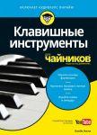 Клавишные инструменты для чайников (+аудиокурс)