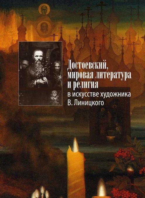 Dostoevskij, mirovaja literatura i religija v iskusstve khudozhnika V. Linitskogo