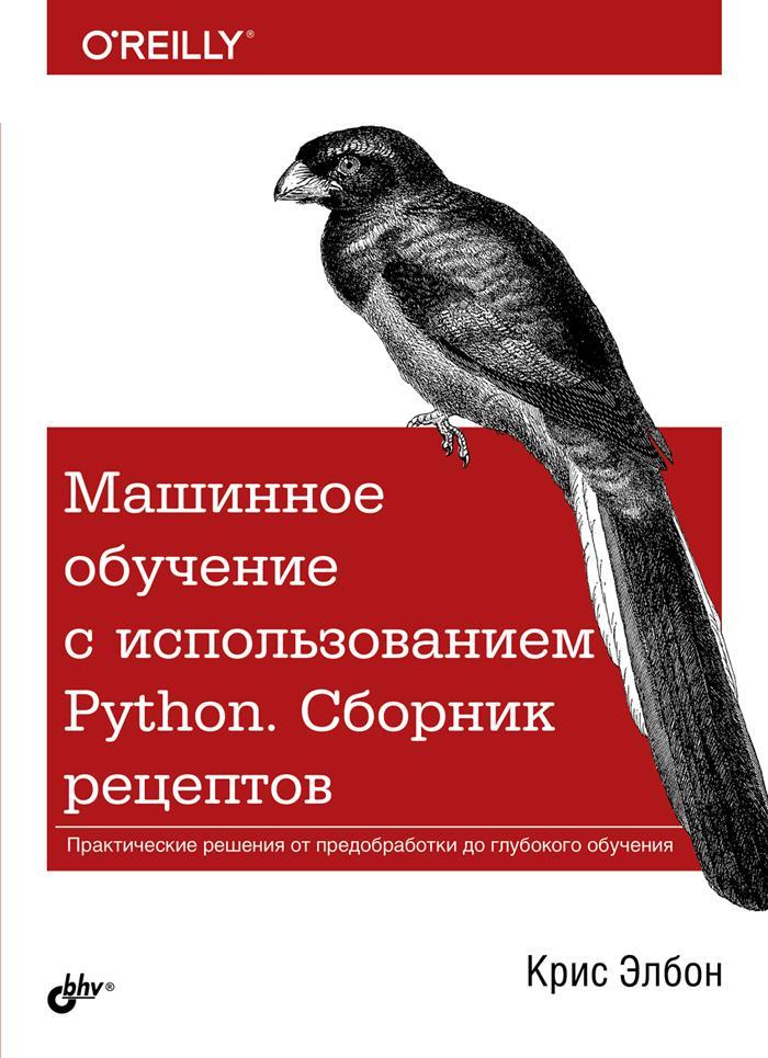 Машинное обучение с использованием Python. Сборник рецептов