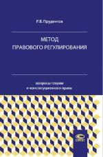 Metod pravovogo regulirovanija. Voprosy teorii i konstitutsionnogo prava