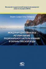 Mezhdunarodno-pravovoe regulirovanie ratsionalnogo ispolzovanija i okhrany presnoj vody