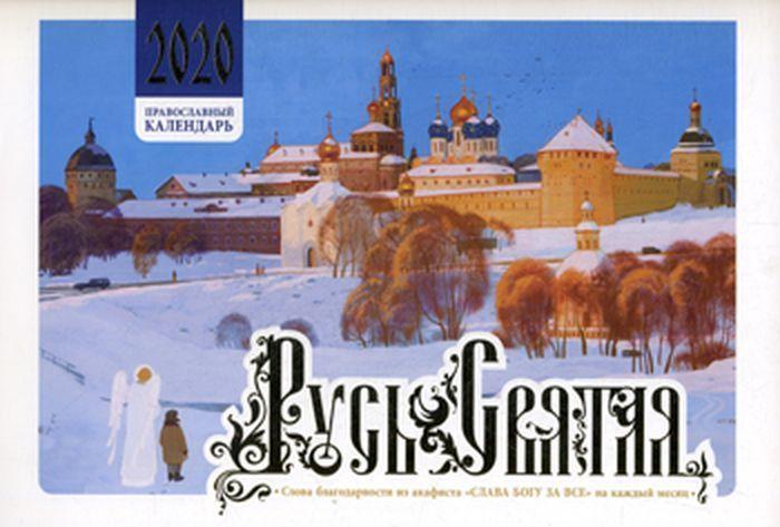 Русь Святая. Православный календарь на 2020 год