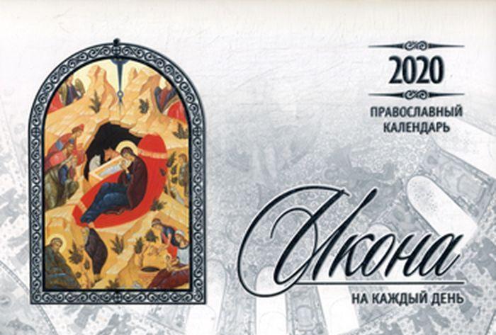 Икона на каждый день. Православный календарь на 2020 год