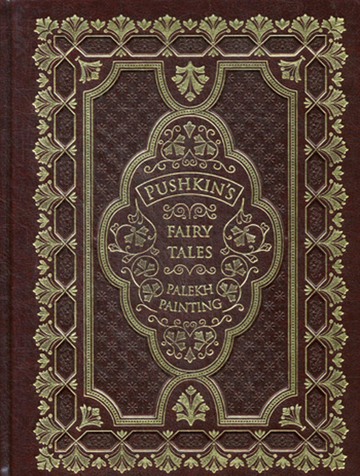 Pushkin's Fairy Tales: Palekh Painting (ekskljuzivnoe podarochnoe izdanie)