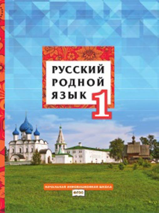 Russkij rodnoj jazyk. 1 klass. Uchebnoe posobie