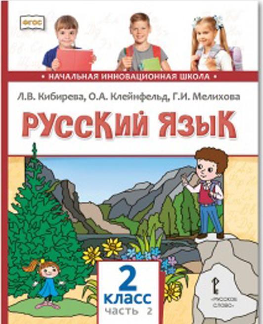 Russkij jazyk. 2 klass. Uchebnik. V 2 chastjakh. Chast 2