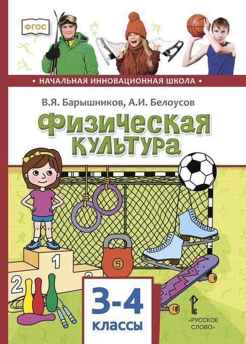 Fizicheskaja kultura. 3-4 klassy. Uchebnik