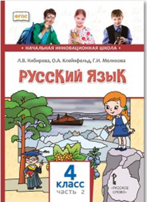 Russkij jazyk. 4 klass. Uchebnik. V 2 chastjakh. Chast 2