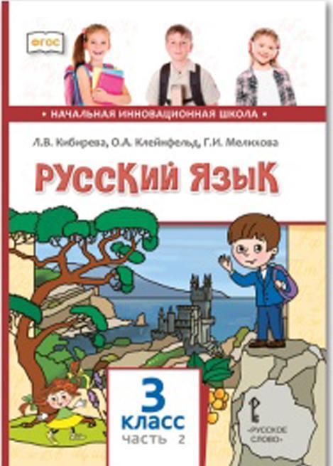 Russkij jazyk. 3 klass. Uchebnik. V 2 chastjakh. Chast 2