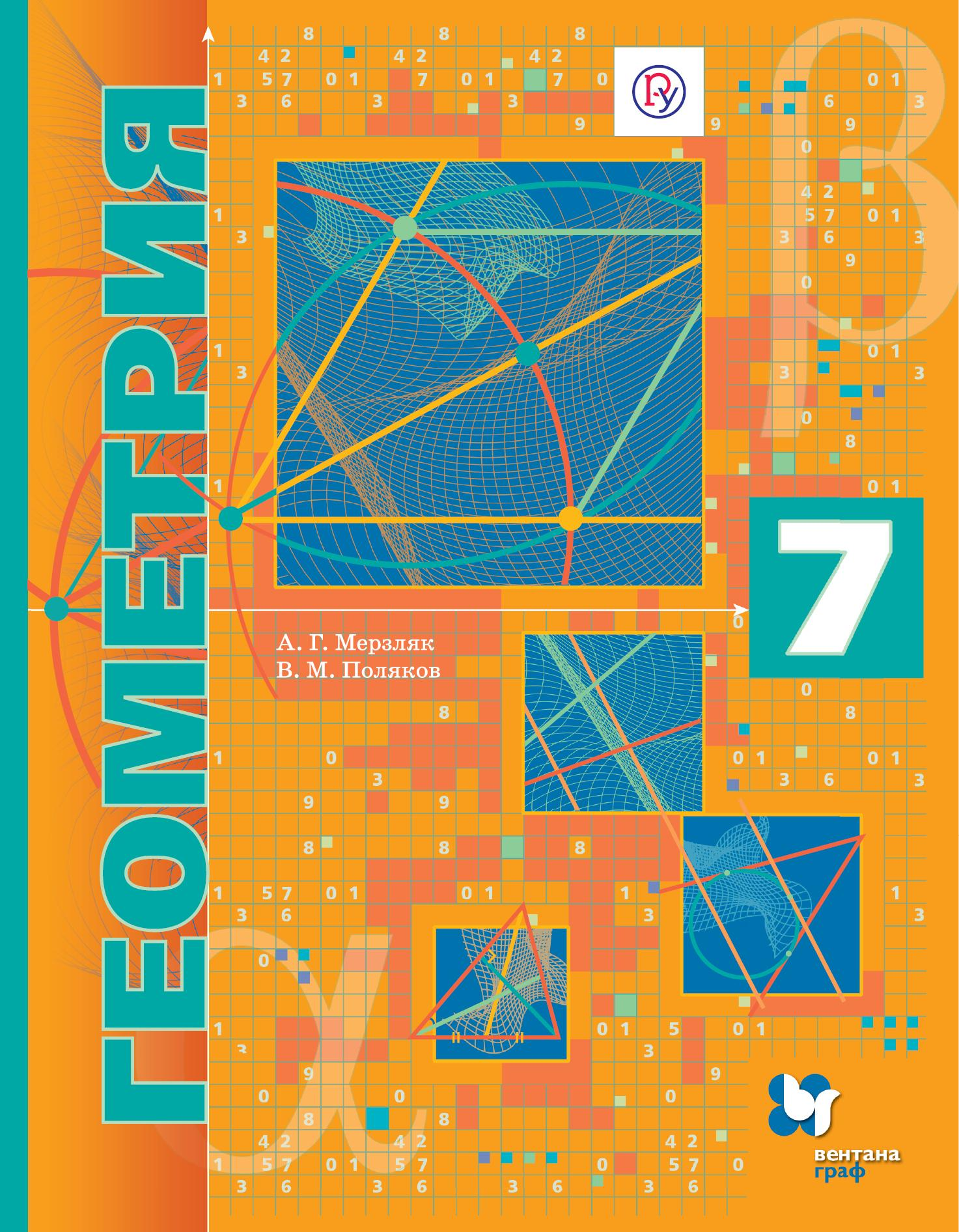 Geometrija. 7 klass. Uchebnik