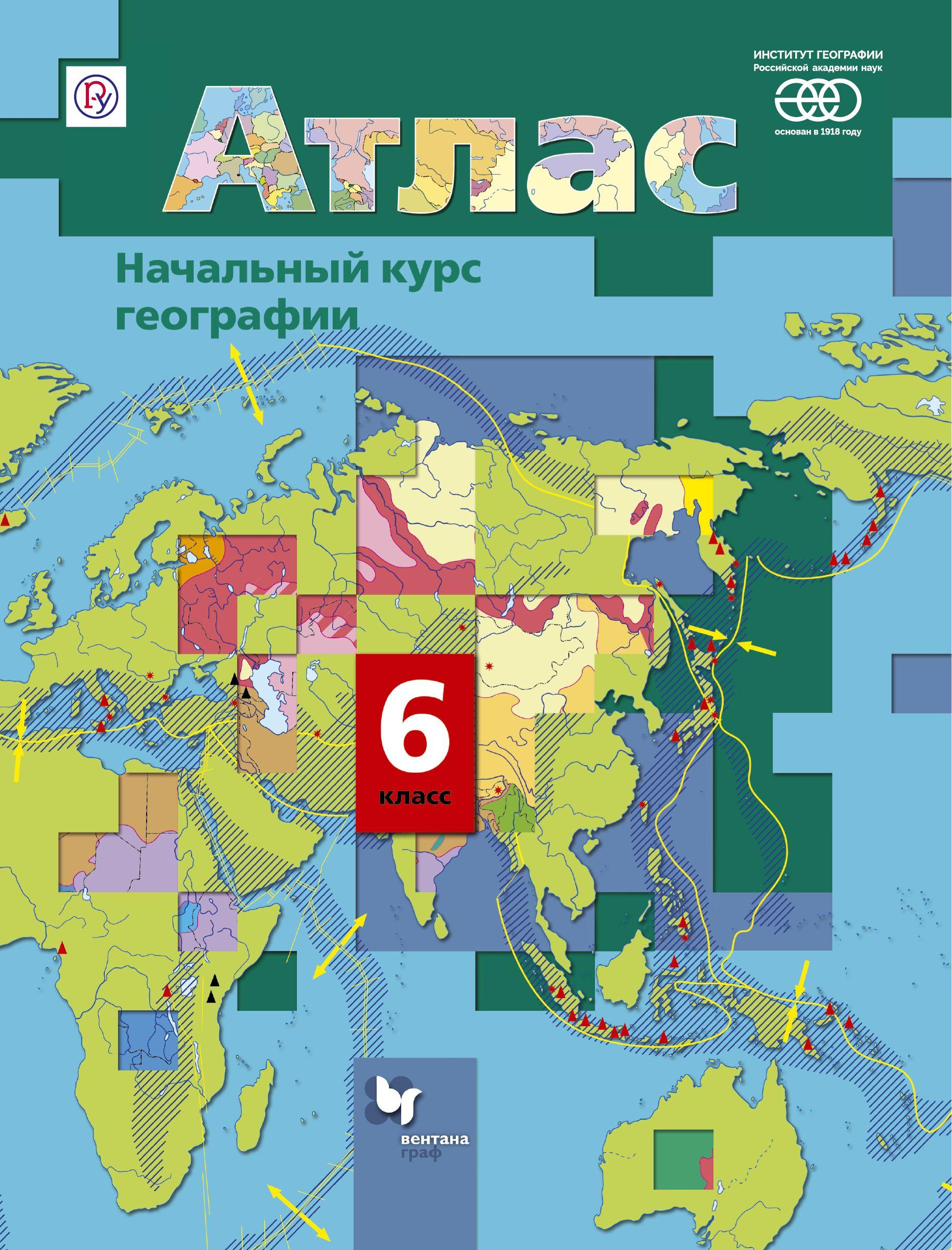 Nachalnyj kurs geografii. 6klass. Atlas