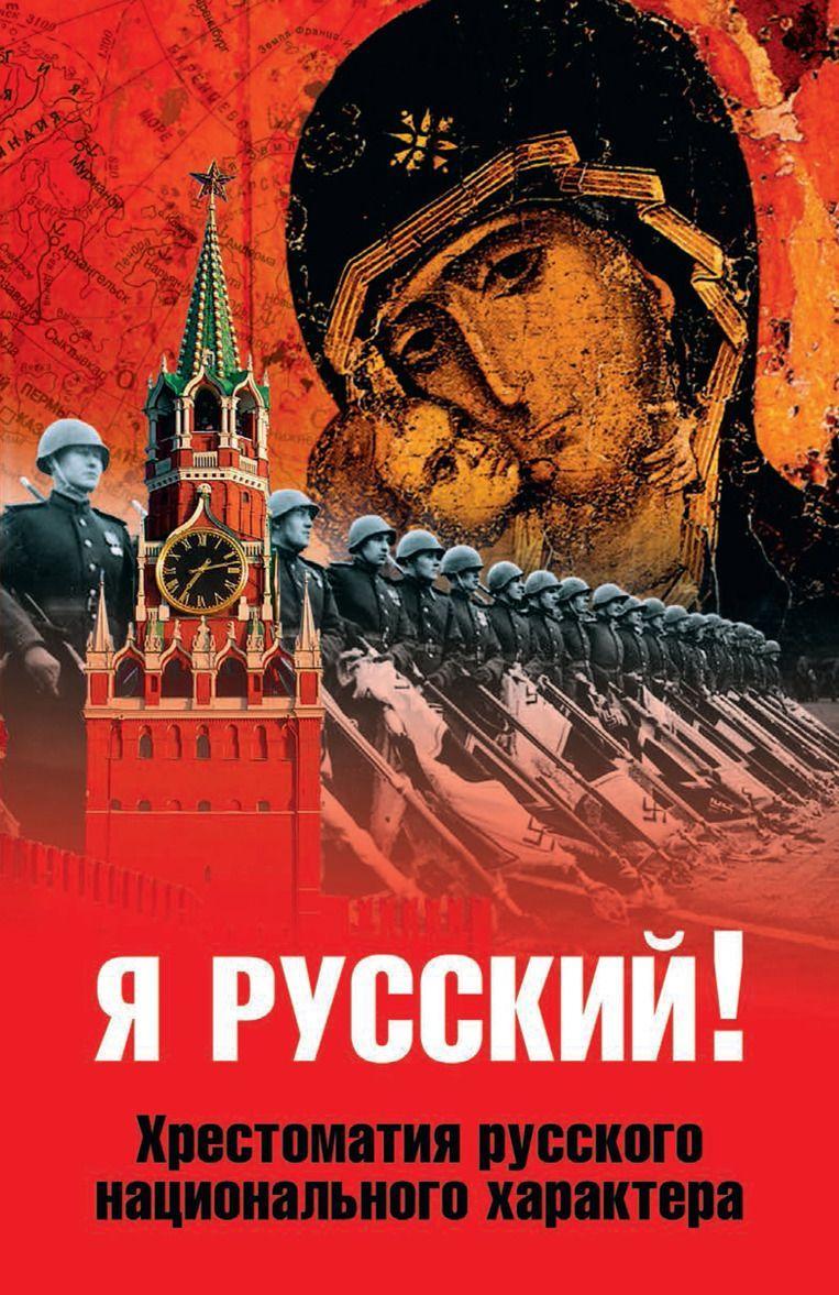 Ja russkij ! Khrestomatija russkogo natsionalnogo kharaktera