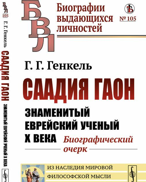 Saadija Gaon. Znamenityj evrejskij uchenyj X veka. Biograficheskij ocherk