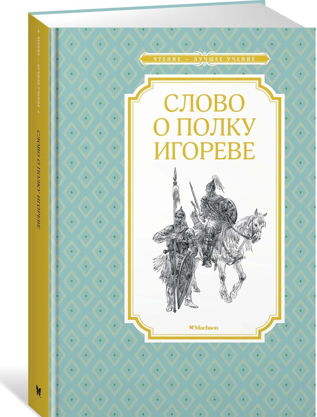 Slovo o polku Igoreve