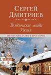 Poeticheskie mesta Rossii. Po russkim daljam i prostoram