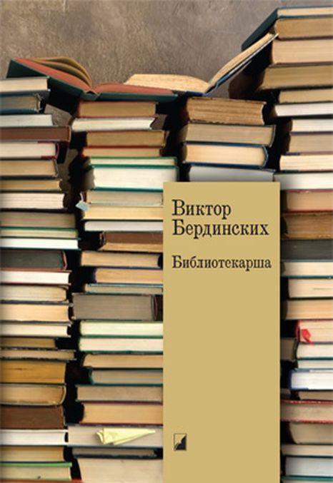Библиотекарша