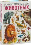 Bolshaja entsiklopedija zhivotnykh