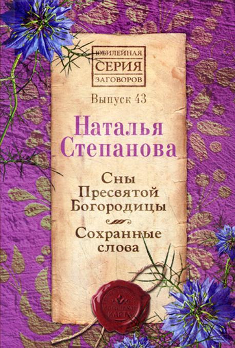 Sny presvjatoj Bogoroditsy. Sokhrannye slova. Vyp. 43