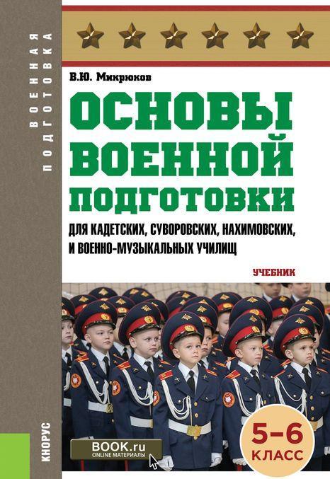 Основы военной подготовки для кадетских, суворовских, нахимовских и военно-музыкальных училищ. 5-6 класс