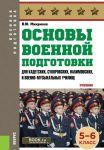 Osnovy voennoj podgotovki dlja kadetskikh, suvorovskikh, nakhimovskikh i voenno-muzykalnykh uchilisch. 5-6 klass
