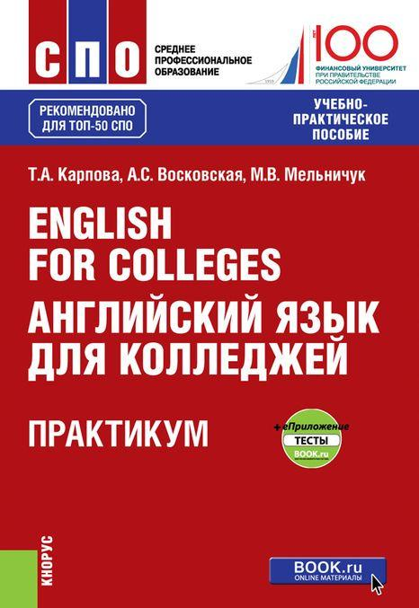 English for Colleges / Anglijskij jazyk dlja kolledzhej