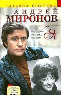 Андрей Миронов и я: Драма любви.