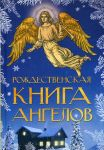 Rozhdestvenskaja kniga angelov. Sbornik