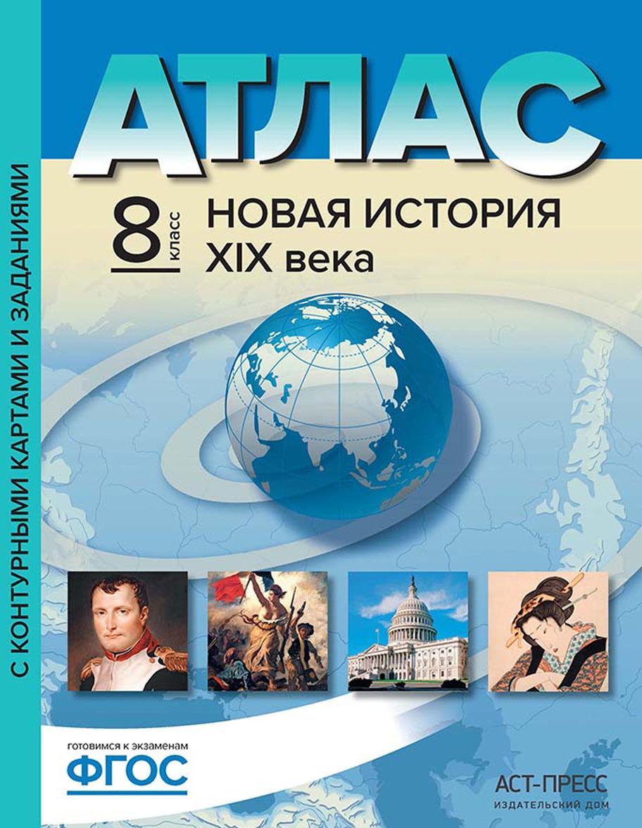 Novaja istorija XIX veka. 8 klass. Atlas + konturnye karty.